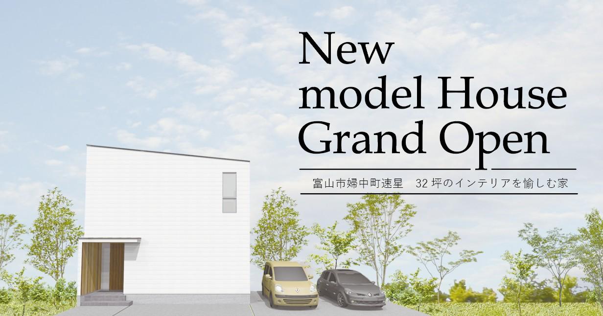 【ACTUS LABO】新モデルハウス完成見学会開催