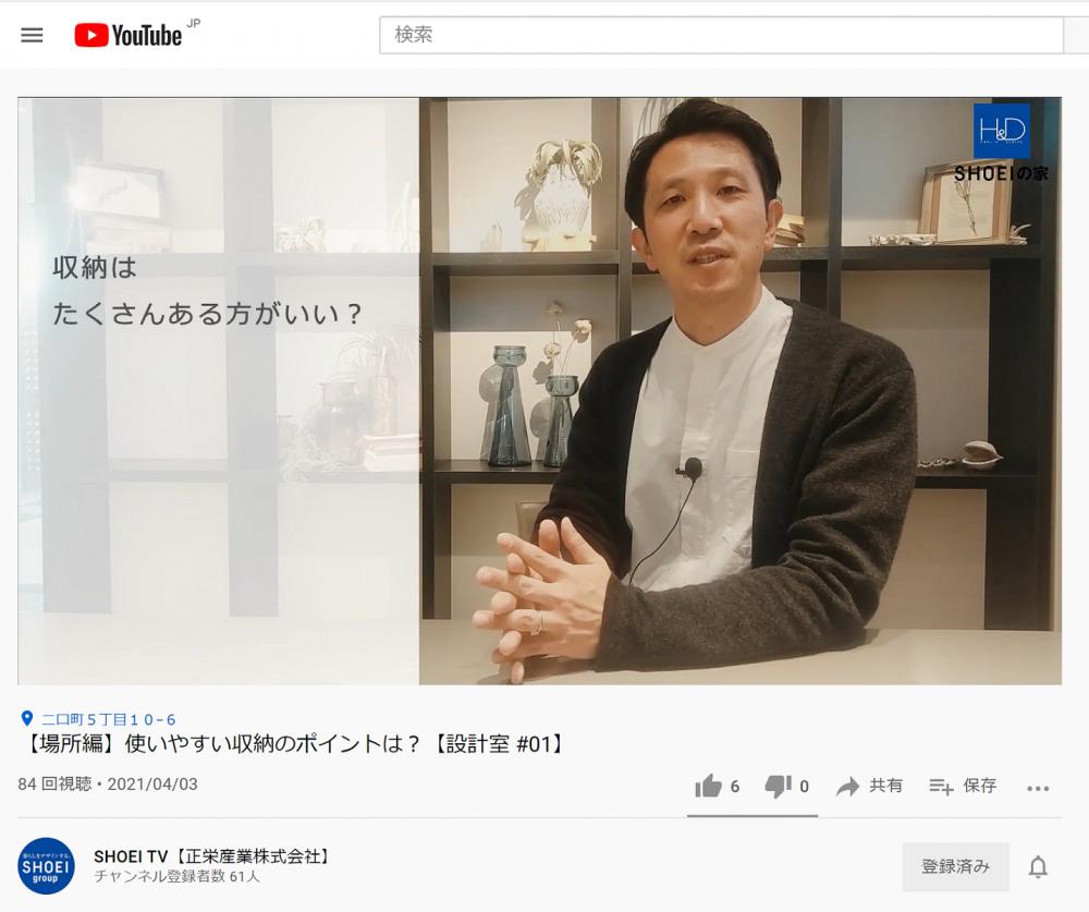 【SHOEI TV】設計士から学ぶ「使いやすい収納」とは?