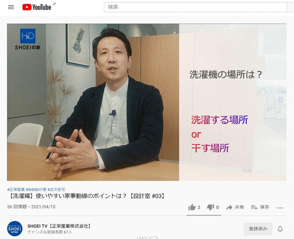 【SHOEI TV】設計士から学ぶ「使いやすい家事動線」とは?