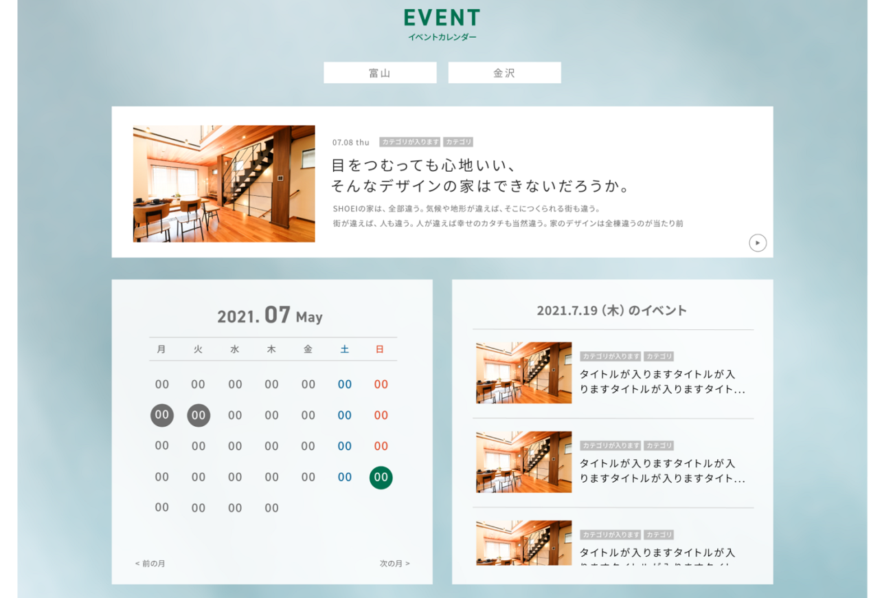 SHOEIの家のホームページがリニューアル!