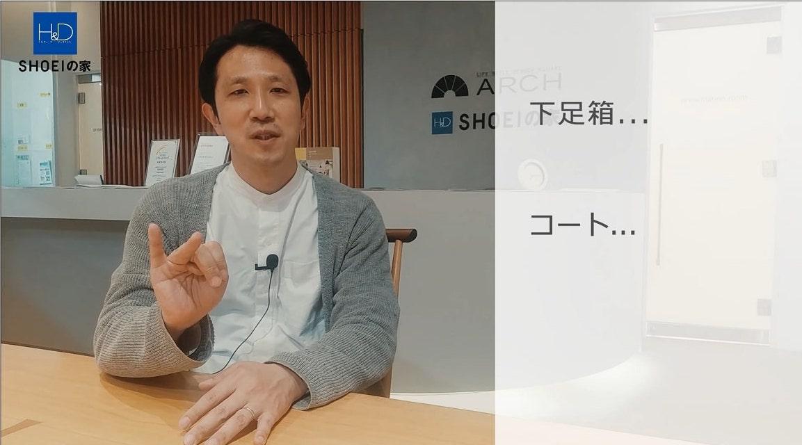 【SHOEI TV】設計士から学ぶ「スッキリした玄関収納」の作り方