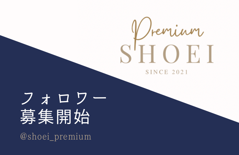 SHOEI premium リリース