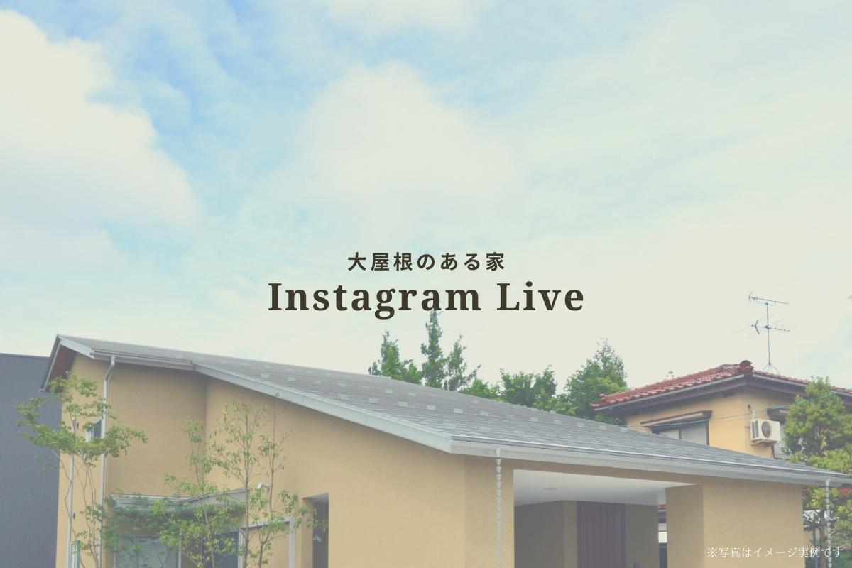 完成邸紹介Instagram Live