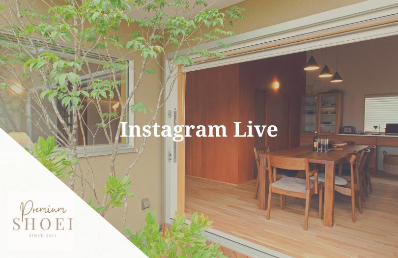 【SHOEI premium】設計士の自邸Instagram Live